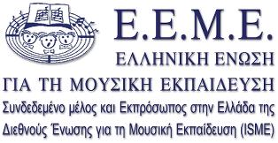 Ελληνική Ένωση για τη μουσική Εκπαίδευση - E.E.M.E.